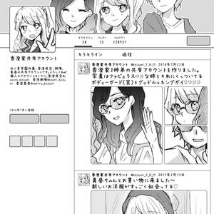 キラキライン香澄家共有アカウント本+