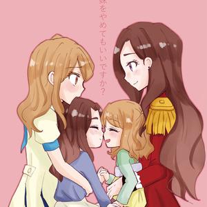 姉妹をやめてもいいですか?