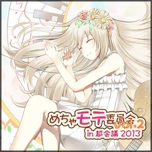 めちゃモテ委員会vol2 in 超会議ver2013