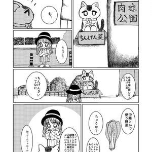 ちんげ(同人誌DL版)