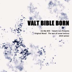 VALT BIBLE BORN