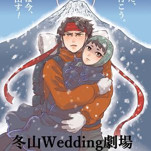 冬山Wedding劇場