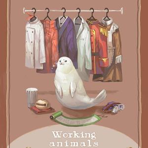 Working animals -はたらく どうぶつたち-