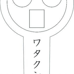 クリップ付ボールペン(ワタクシ)