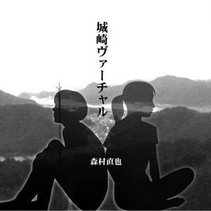 《旅×小説文集》城崎にて?