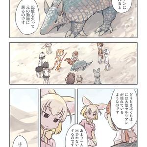 けものフレンズ -1+i話「おうち」