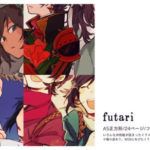 futari