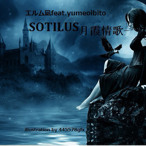 Sotilus -月霞情歌-