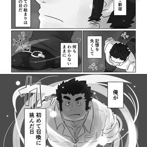 若獅子勇者の英雄伝
