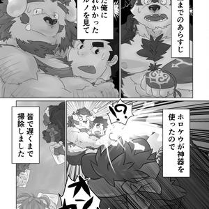 若獅子勇者と英雄伝