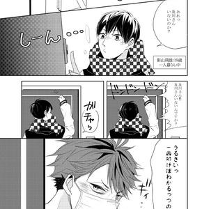 及川さんは寝ててください!!あとは俺がしますから!!!
