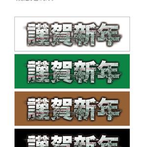 年賀状用ロゴ 「謹賀新年」(進撃の巨人風)