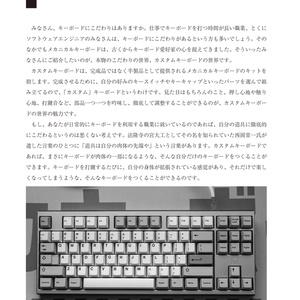 Learning Custom Mechanical Keyboard