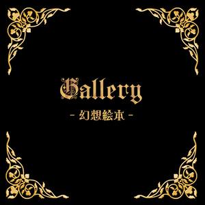 Gallery -幻想絵本『ばらとにんぎょ』-