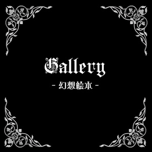 Gallery -幻想絵本『仮面舞踏』-