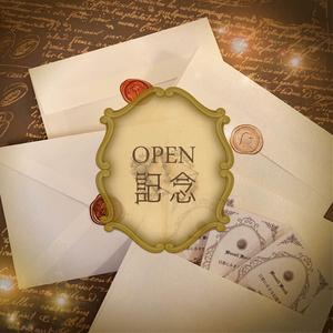 〈オープン記念〉「光と影のギフト」