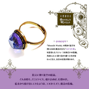 ステラナイトの指輪