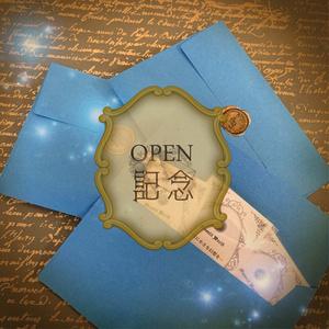 〈オープン記念〉「星のギフト」
