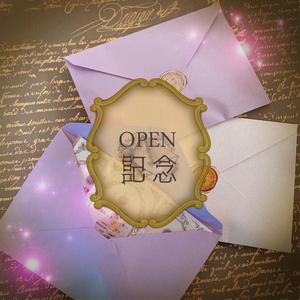 〈オープン記念〉「夢のギフト」