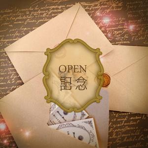 〈オープン記念〉「華のギフト」