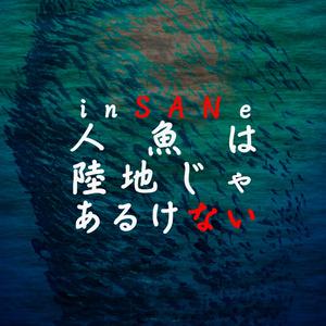 【インセインシナリオ】人魚は陸地じゃあるけない