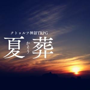 【CoCシナリオ】夏葬