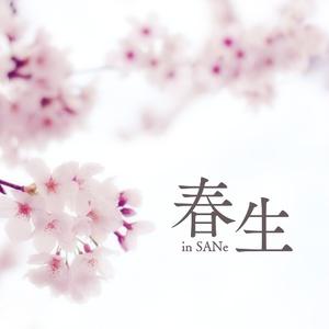 【インセインシナリオ】春生