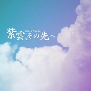 【CoCシナリオ】紫雲、その先へ
