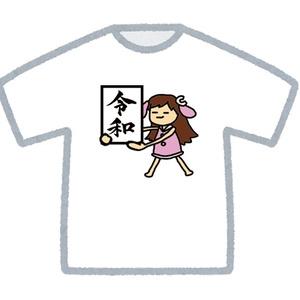 ちーめろでぃオリジナル「令和」Tシャツ