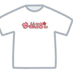ちーめろでぃオリジナル「ロゴ」Tシャツ