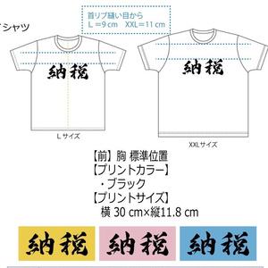 ちーめろでぃオリジナル筆文字「納税」Tシャツ