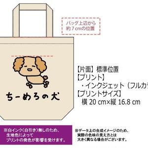 2000円引【特典付】「ちーめろの犬」オリジナル厚手コットンマチ付トートバッグ