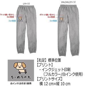 2XL4000円引き【少量限定】「ちーめろの犬」オリジナルスウェットパンツ(杢グレーのみ)