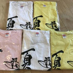 【Lサイズ】ちーめろでぃオリジナル筆文字Tシャツ「夏」直筆ショップカード付