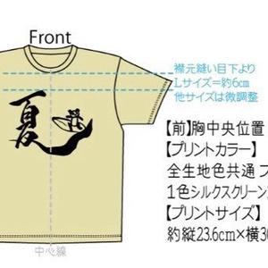 【XXLサイズ】ちーめろでぃオリジナル筆文字Tシャツ「夏」直筆ショップカード付