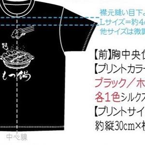 【Lサイズ】もつ鍋Tシャツ ちーめろでぃオリジナル「もつ鍋」直筆ショップカード付