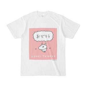 うさぎ帝国 Tシャツ おどろう(ピンク)