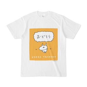 うさぎ帝国 Tシャツ おどろう(イエロー)