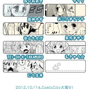 【漫画アンソロ】ラグナロク365days