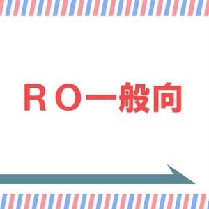 RO一般向→