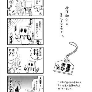 【日記30 /御守付き】 六女・袋屋と お金にまつわるエトセトラ