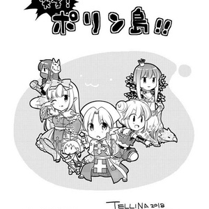 【 C94 】 突撃!ポリン島!!