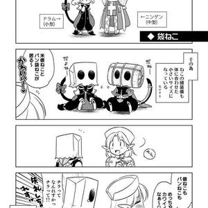 【 C94 】【プレイ日記31】 へたれプレイヤーによるRO日記4
