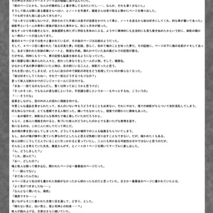 【電子書籍版】メランコリック・ドリィムタワー副読本『デイ・ドリィム』