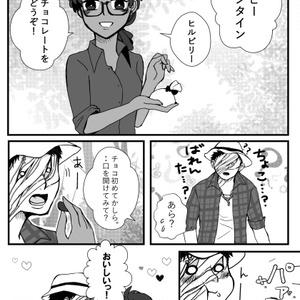「CHOCO&KISS!!」