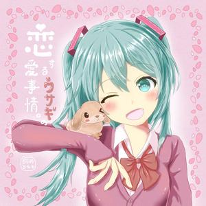 恋するウサギの恋愛事情(初音ミク×IA 15曲入り音楽CD)