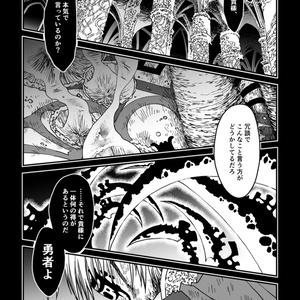 ツークフォーゲルの勇者【電子版】