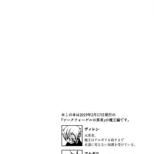 ヘタイロスの魔王【電子版】