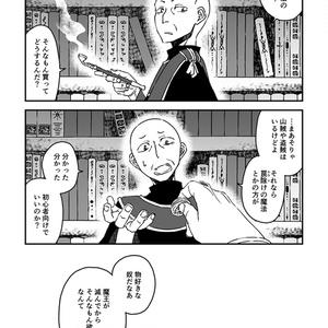 【電子版】ツークフォーゲルの勇者番外編