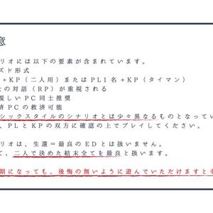 【面会室】CoCTRPG用シナリオ